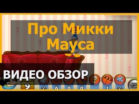 Обзор игры на двоих про Микки Мауса