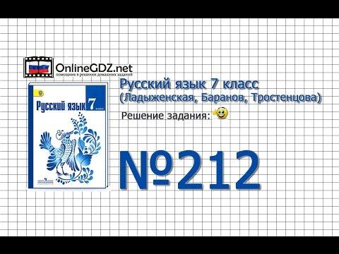 Задание № 212 — Русский язык 7 класс (Ладыженская, Баранов, Тростенцова)