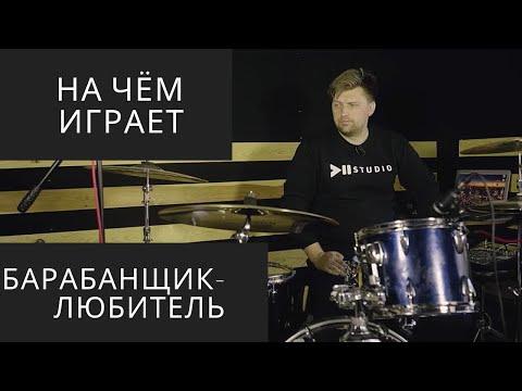 Инструменты барабанщика-любителя. Обзор барабанной установки и тарелок. Tama, Sabian, Meinl, Yamaha