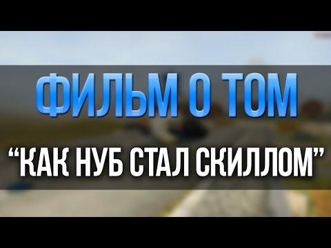 Танки Онлайн|Фильм о том Как нуб стал скиллом|Для операторов ТО