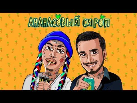Natan & Ганвест - Ананасовый сироп (Премьера трека, 2020)