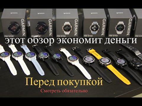 Обзор АБСОЛЮТНО всех моделей Garmin Fenix 5 Plus / 5s / 5x 2018 - 2019