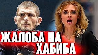 На Хабиба Нурмагомедова пожаловалась ведущая спортивного канала/Ковингтон проехался по Хабибу