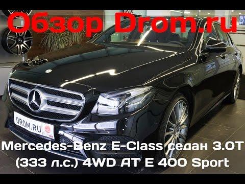 Mercedes-Benz E-Class седан 2017 3.0T (333 л.с.) 4WD AT E 400 Sport - видеообзор