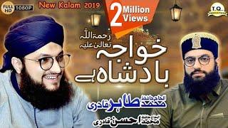 Khuwaja Badshah New Manqabat 2019 Khuwaja Ghareeb Nawaz Hafiz Tahir Qadri