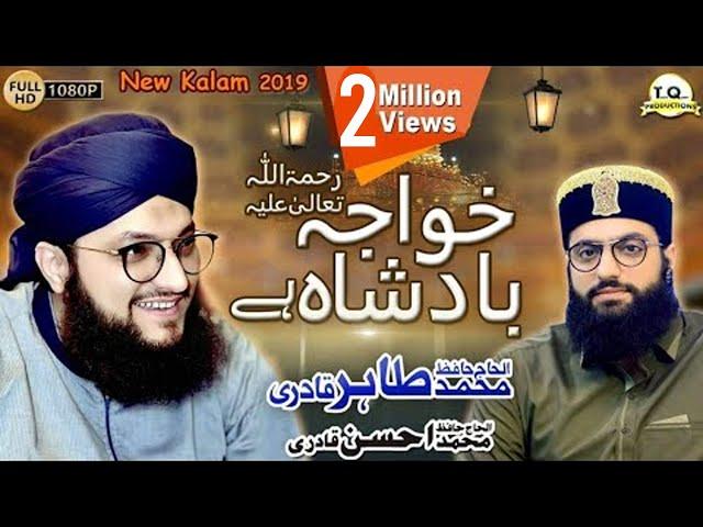 Khuwaja Badshah- New Manqabat 2019 Khuwaja Ghareeb Nawaz - Hafiz Tahir Qadri