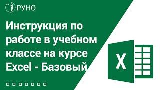 Учимся работать в Excel