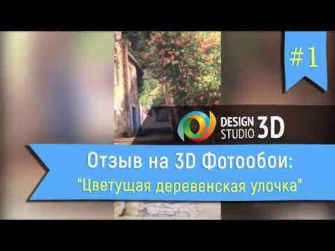 """Отзыв на 3D фотообои """"Цветущая деревенская улочка"""""""