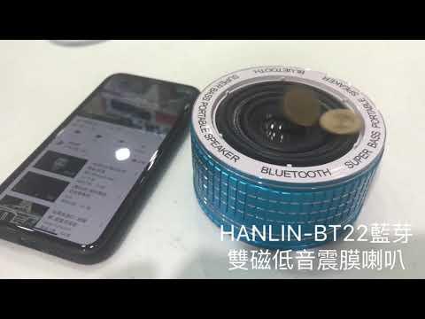 HANLIN BT22 藍芽雙磁低音震膜喇叭 重低音 FM藍牙可通話音箱/音響 支援記憶卡/USB隨身碟 HiFi立體聲
