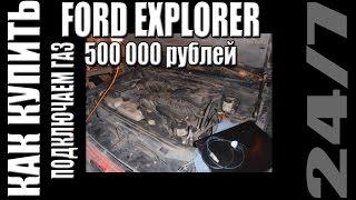 Ford Explorer 4 за 500 000 р. Подключаем газ. Серия 3