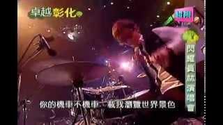 0329 八三夭樂團  渴了+來去夏威夷【2014卓越彰化閃耀田員演唱會】