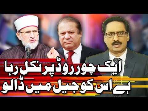 Kal Tak With Javed Chaudhry - 8 Aug 2017 - Express News