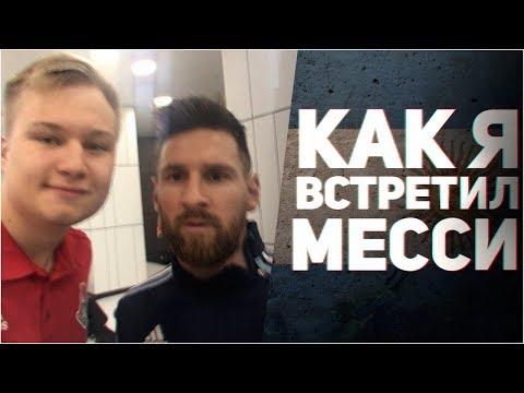 КАК Я ВСТРЕТИЛ МЕССИ | MESSI & STAVR IN RUSSIA