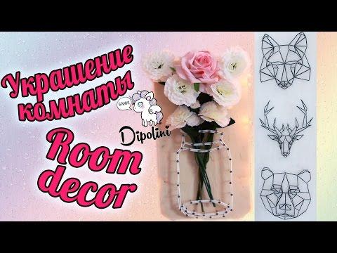 DIY декор комнаты | Room decor DIY