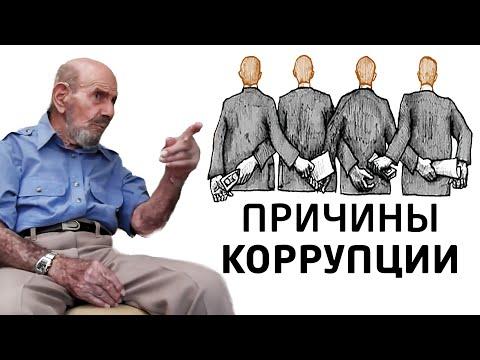 видео: Причины коррупции - Жак Фреско - Проект Венера
