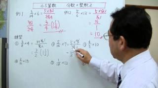 分数かける整数の計算で、約分のあるものについて説明しました。 学年別...