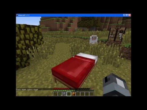 Как сделать кровать в майнкрафте видео