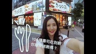 【學做壽司】「學做壽司」#學做壽司,絆壽司100種壽司...