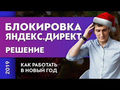 Блокировки Яндекс Директа - решение. Как работать в Новый год? | Товарный бизнес |Александр Федяев