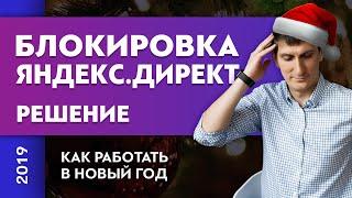 блокировки Яндекс Директа - решение. Как работать в Новый год?  Товарный бизнес Александр Федяев