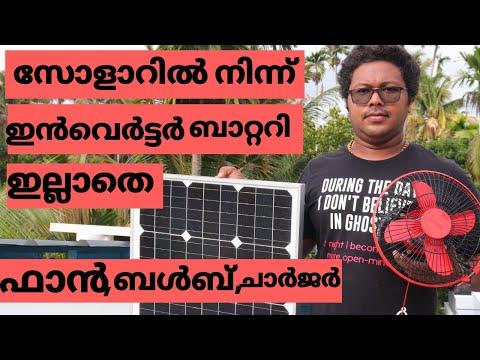 How to connect solar panel directly with out battery, inverter സോളാറിൽ നിന്നും നേരിട്ട് കറണ്ട്