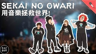 樂團介紹系列真的是好久不見了! SEKAI NO OWARI真的是一支很特別的樂團...