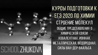 Строение молекул. Представление о химических связях. ЕГЭ 2019 Химия