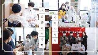 서울큰나무병원 사회사업실 VLOG 1편
