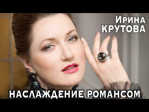 НАСЛАЖДЕНИЕ РОМАНСОМ - сольный концерт Ирины Крутовой, у рояля Игорь Тукало. Центральный дом ученых
