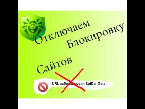 Как отключить SpiDer Gate? - Ответ!