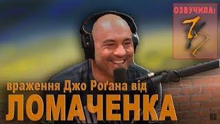 Василь Ломаченко: враження Джо Роґана у інтерв'ю зі Стіпе Міочичем