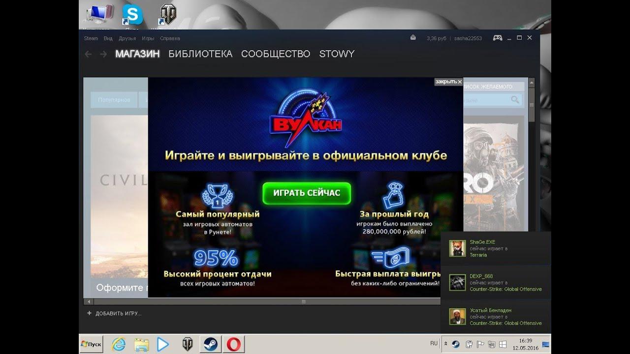 chto-delat-postoyanno-viskakivaet-reklama-kazino-vulkan