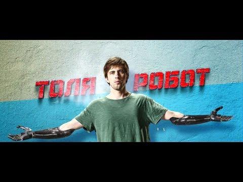 Официальный трейлер сериала «Толя Робот». Скоро на ТНТ
