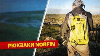 Гермо-рюкзаки Norfin : обзор с Кольского полуострова.(Обзор водонепроницаемых рюкзаков Norfin. Все технические характеристики, нюансы и опции описываются в данном..., 2016-08-01T14:18:50.000Z)