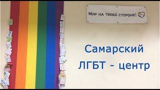 Самарский ЛГБТ центр архив