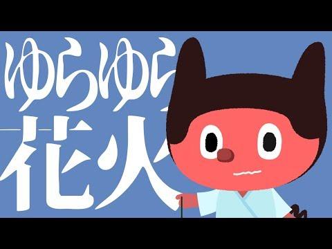 ぼっちぼろまる - ゆらゆら花火 (Official Lyric Video)
