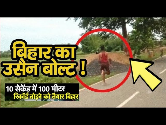मिलिए बिहार के इस 'उसेन बोल्ट' से, मात्र 9 सैंकड में दौड़ रहा है 100 मीटर रेस