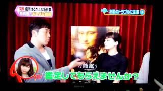 PONで放送された、松坂桃李と綾瀬はるかの万能鑑定士Qの番宣.