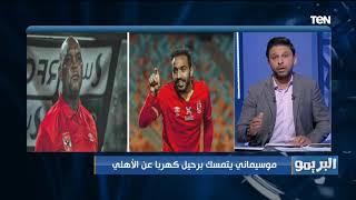 محمد فاروق: موسيماني رفض العفو عن كهربا.. ويتمسك برحيل اللاعب (فيديو)