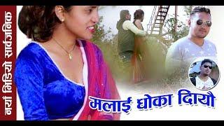 New nepali lok dohori song 2018 l Malai Dhoka Diyeu l Shiba Rujan & Sarita Thapa