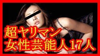 【淫行】超ヤリマン女性芸能人17人【メダカの芸能通信】 thumbnail
