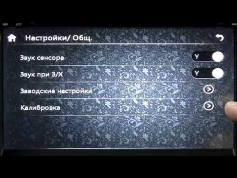 Обзор меню штатных магнитол на WinCE