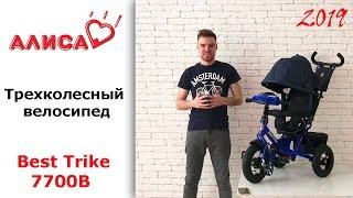 Best Trike 7700 B трехколесный велосипед 2019 года видео обзор.