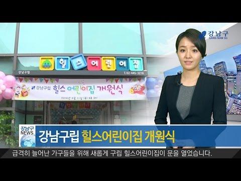 2016년 4월 넷째주 강남구 종합뉴스 이미지