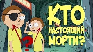 �������� ���� Рик и Морти: Злой Морти - настоящий Морти? ������