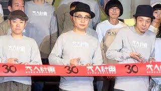 劇団・大人計画30周年記念イベント「30祭」オープニングセレモニーが201...