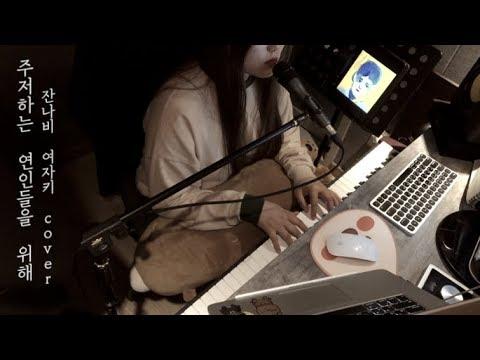잔나비 (JANNABI) - 주저하는 연인들을 위해 (for Lovers Who Hesitate) 여자키 Cover/Piano&Vocal
