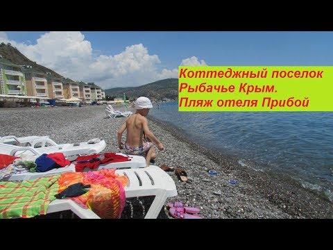 В Крыму 2019 Day3_серия 1   Отдых на пляже ,  к бухте Любви в котеджном поселке Рыбачье отель Прибой
