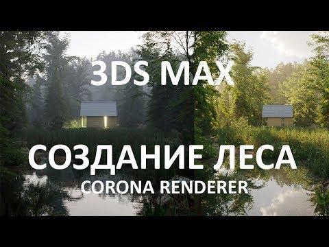 3Ds MAX. CORONA RENDERER. Создание леса. Ландшафта