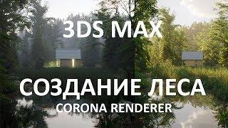 Уроки 3Ds MAX+CORONA RENDERER. Создание леса, ландшафта